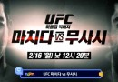 UFC Fight Night 36 Machida vs MousasiUFC Fight Night 36 Machida vs Mousasi
